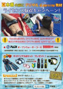 ダイビングライセンス ライセンス取得 PADI Cカード取得 茨城ダイビング クレセント