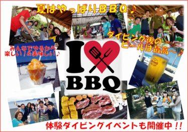夏だ!ダイブ&BBQツアー!
