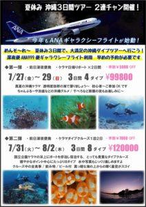 夏休み 沖縄3日間 ギャラクシーフライト ダイビングツアー 茨城 クレセント
