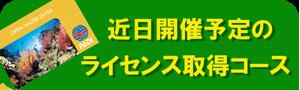初心者ライセンスコース PADI ダイビング 近日開催 茨城 クレセント