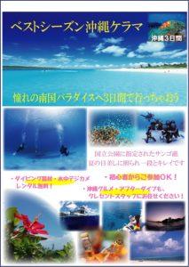 ベストシーズン沖縄 沖縄ダイブ 沖縄ケラマ 茨城ダイビング クレセント