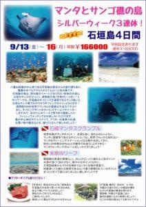 石垣島 ダイビング サンゴ礁 マンタ 川平 茨城 クレセント