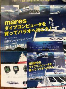 mares ダイコン クレセント チャンス