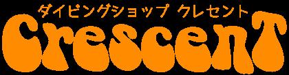 茨城・福島でダイビングを始めるなら【クレセント】初心者大歓迎