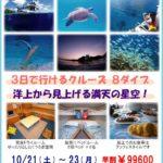 沖縄ケラマ ダイブクルーズ 貴重な体験