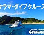 沖縄ダイビング ケラマダイブクルーズ マリーンプロダクト 茨城 クレセント