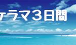 ベストシーズン沖縄 梅雨明け 真夏の沖縄 茨城 クレセント
