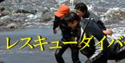 大瀬崎ツアー・レスキューコース開催!
