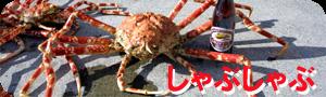 タカアシガニ しゃぶしゃぶ ダイビング 田子 茨城 クレセント