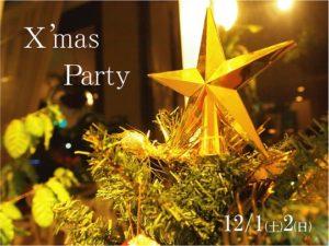 クリスマスパーティー ダイビングクリスマス 茨城 クレセント