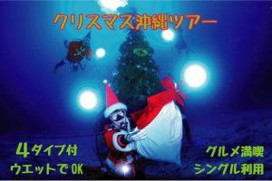 クリスマス沖縄 クリスマスダイビング 茨城 クレセント