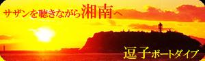 逗子ボート&横浜観光ツアー